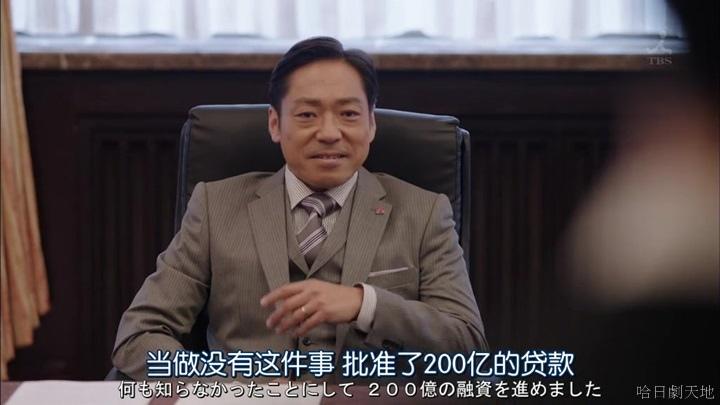 半澤直樹結局大和田臉部 (111).jpg