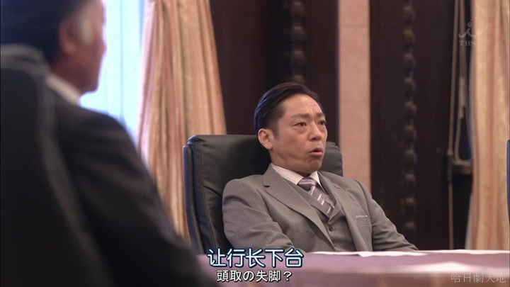 半澤直樹結局大和田臉部 (114).jpg