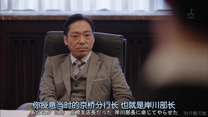 半澤直樹結局大和田臉部 (123).jpg