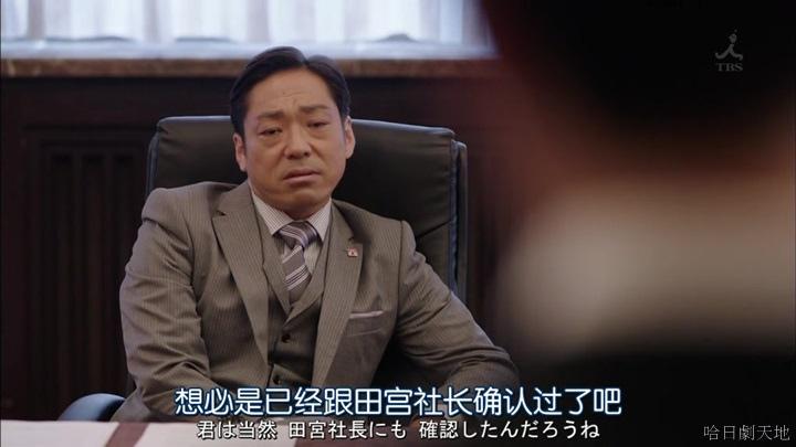 半澤直樹結局大和田臉部 (135).jpg
