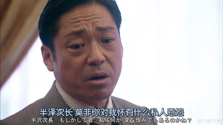 半澤直樹結局大和田臉部 (146).jpg
