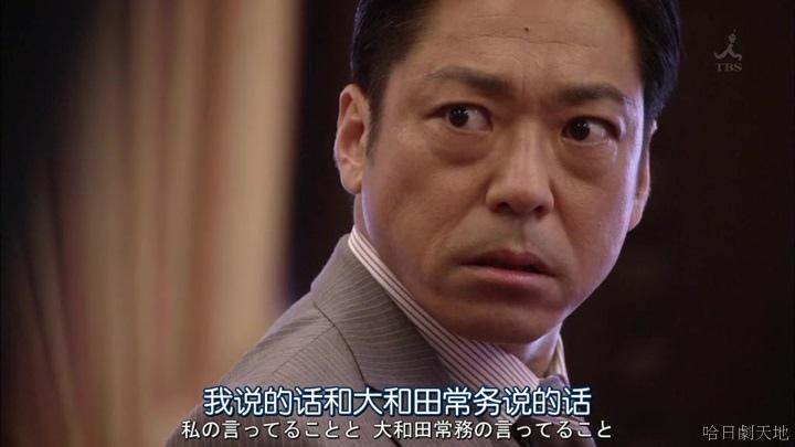 半澤直樹結局大和田臉部 (194).jpg