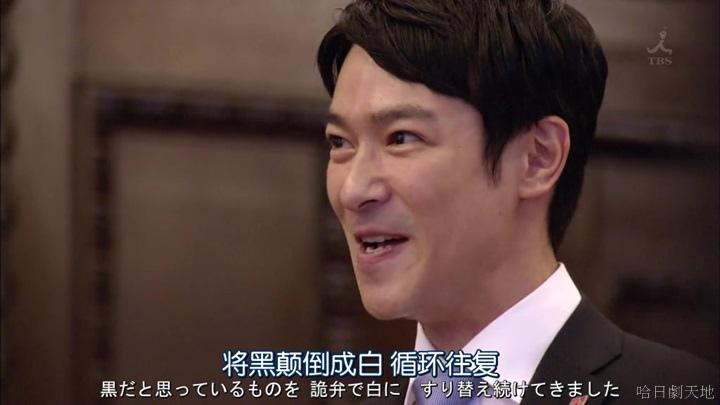 半澤直樹結局大和田臉部 (201).jpg