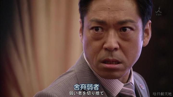 半澤直樹結局大和田臉部 (213).jpg