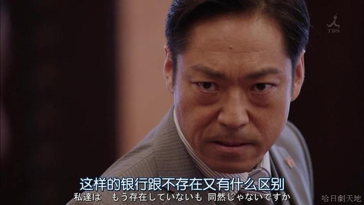 半澤直樹結局大和田臉部 (230).jpg