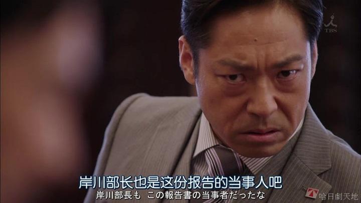 半澤直樹結局大和田臉部 (235).jpg