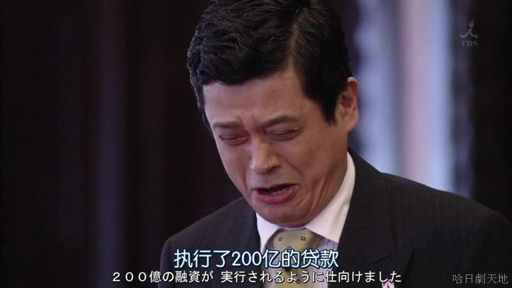 半澤直樹結局大和田臉部 (264).jpg