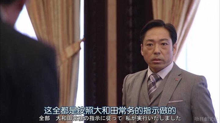 半澤直樹結局大和田臉部 (267).jpg