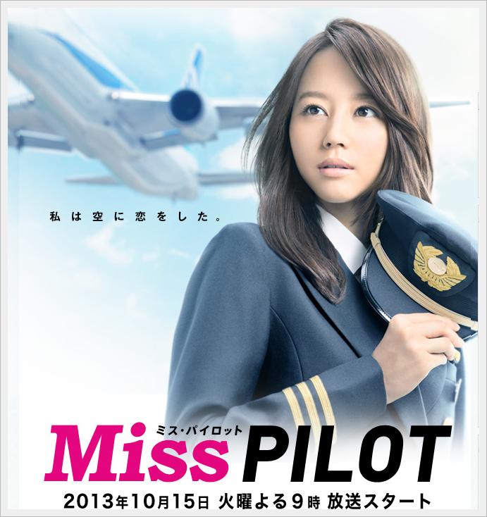 Miss Pilot2.PNG