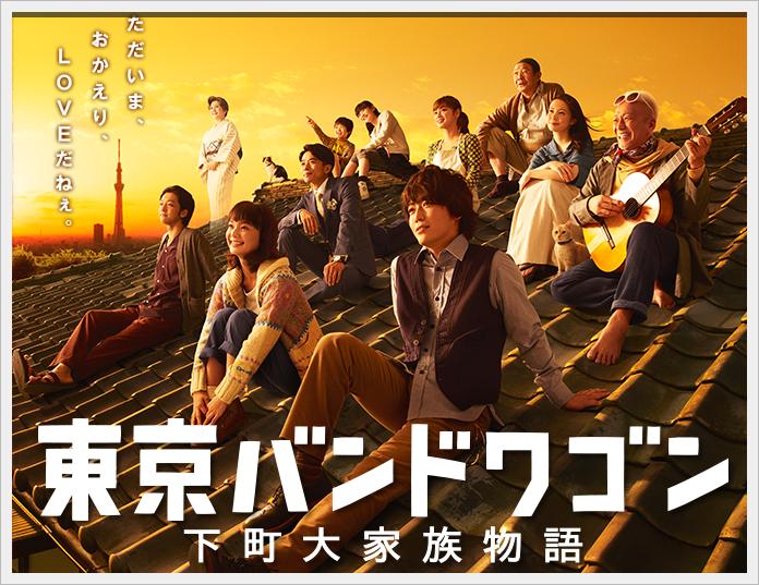 東京Band Wagon ~下町大家族物語~.PNG