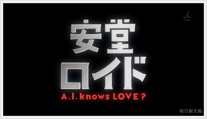 安堂機器AI 我的人工智慧男友01 (41).jpg