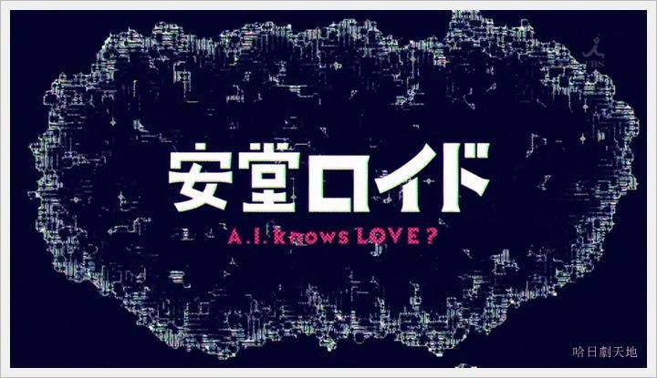 安堂機器人2013100.jpg