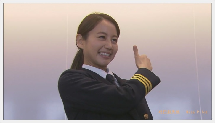 Miss.Pilot (2).JPG