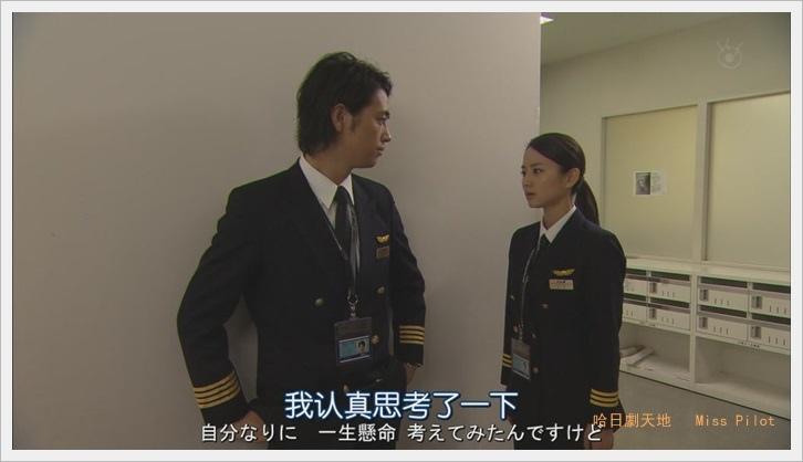 Miss.Pilot (6).JPG