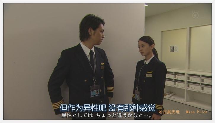 Miss.Pilot (7).JPG