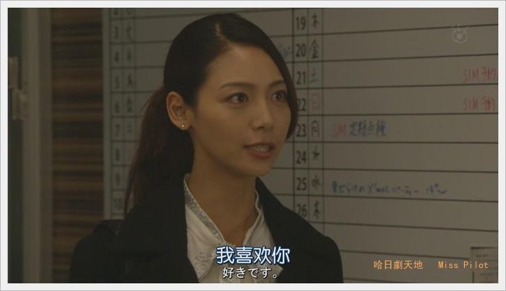 Miss.Pilot (12).JPG