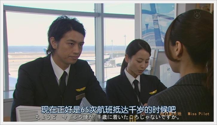 Miss.Pilot (14).JPG