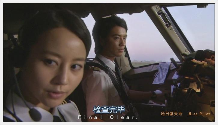 Miss.Pilot (25).JPG