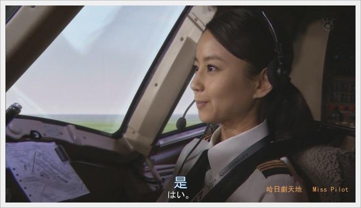 Miss.Pilot (28).JPG