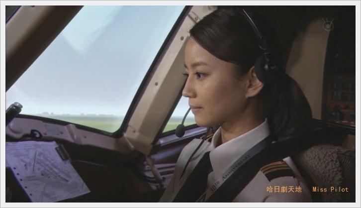 Miss.Pilot (33).JPG