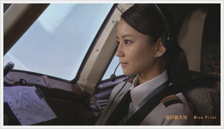 Miss.Pilot (43).JPG