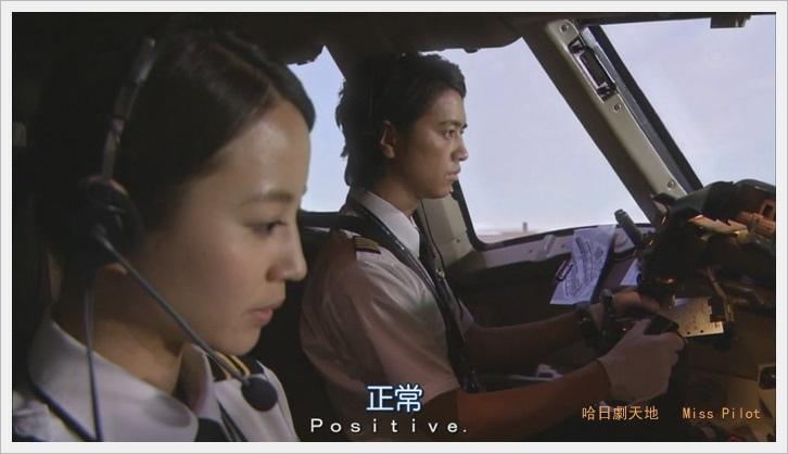 Miss.Pilot (41).JPG