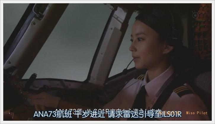 Miss.Pilot (46).JPG