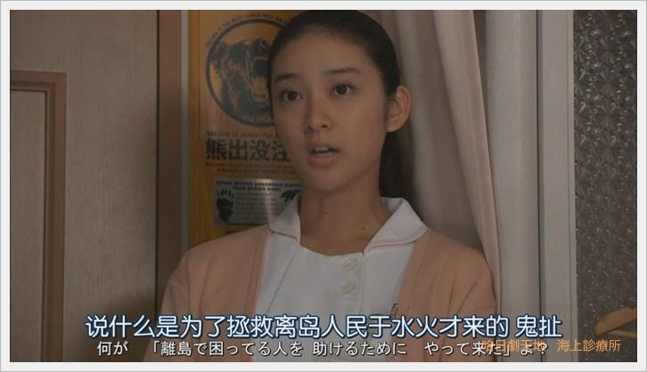 海上診療所 戶田惠梨香 (4).JPG