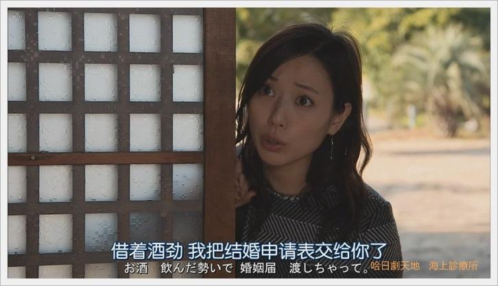 海上診療所 戶田惠梨香 (14).JPG