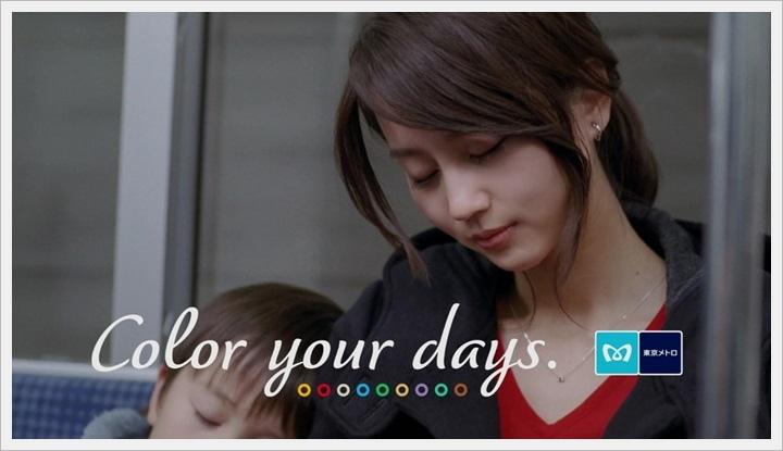 東京メトロ 「こどもに返れる」篇 CM 堀北真希 15秒 (2)