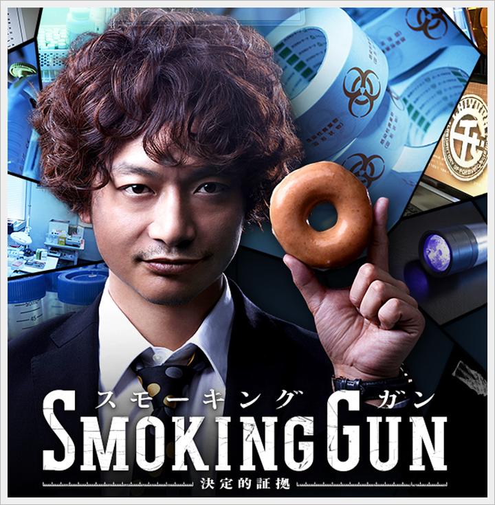 SMOKING GUN 決定性證據