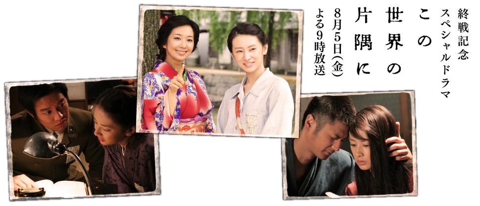 2011年 日本電視台 這個世界的角落 浦野(北條)すず 女主角 與小出惠介、優香、速水茂虎道、市毛良枝共演,收視率為12.7%