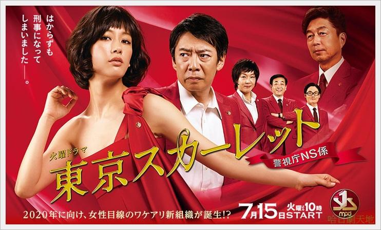 東京Scarlet.jpg