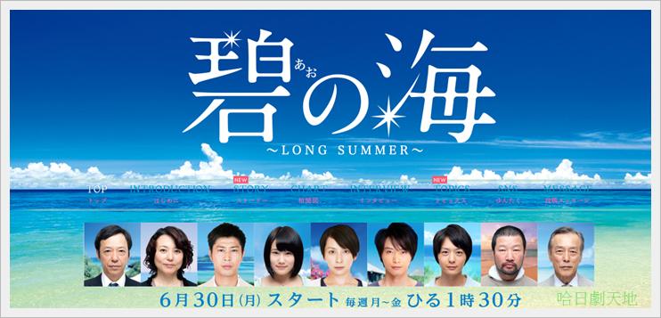 碧之海 ~LONG SUMMER~.PNG