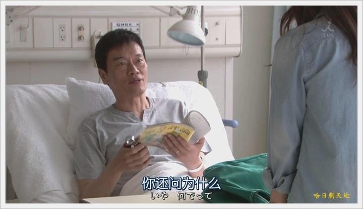日劇 老爸的背影 (27).jpg