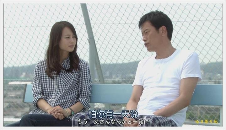 日劇 老爸的背影 (31).jpg