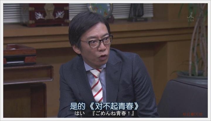 對不起青春大結局 (23).JPG