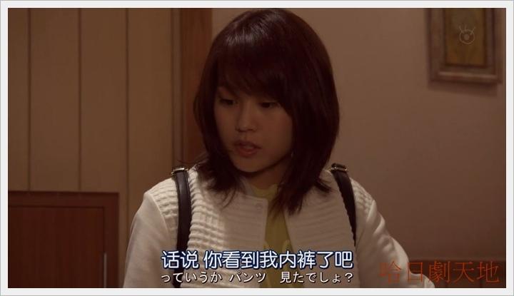 日劇歡迎來我家 (21).JPG