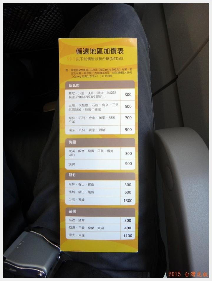 台灣虎航搭乘感想037.JPG