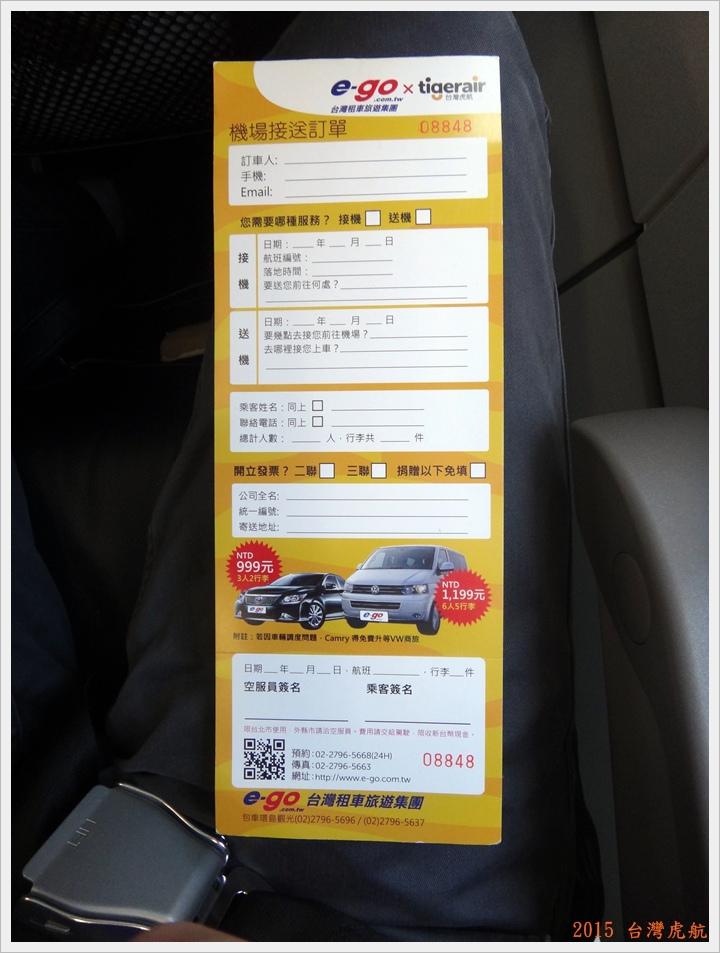 台灣虎航搭乘感想038.JPG