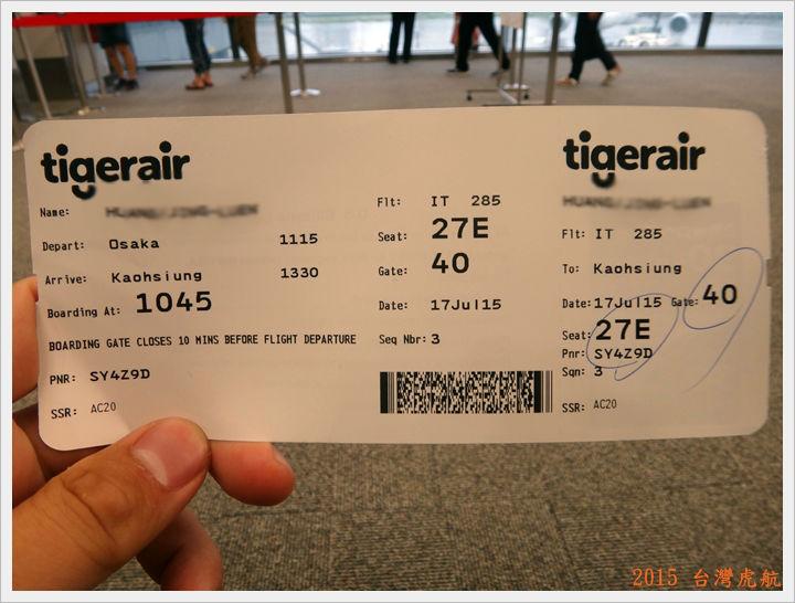 台灣虎航搭乘感想032