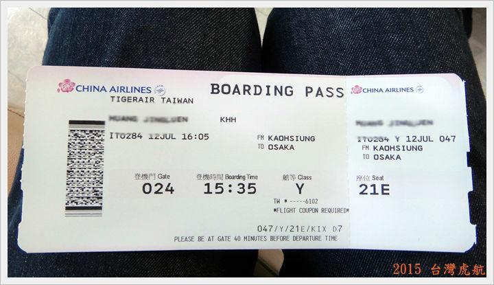 台灣虎航搭乘感想007