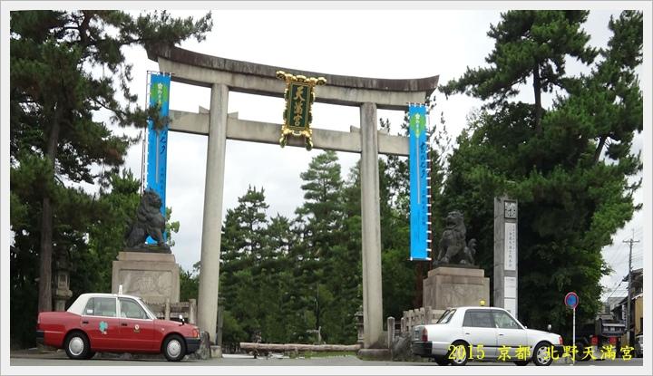 北野天滿宮001.JPG