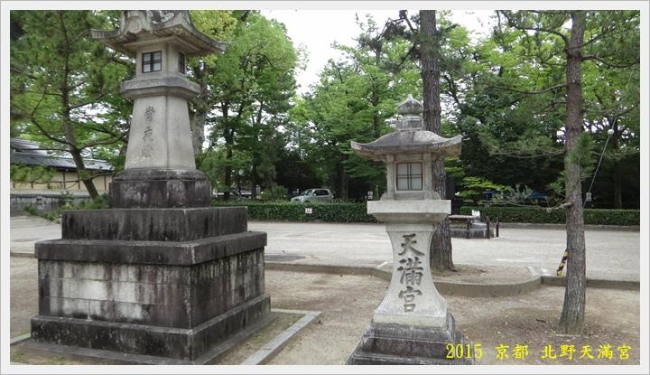北野天滿宮004.JPG