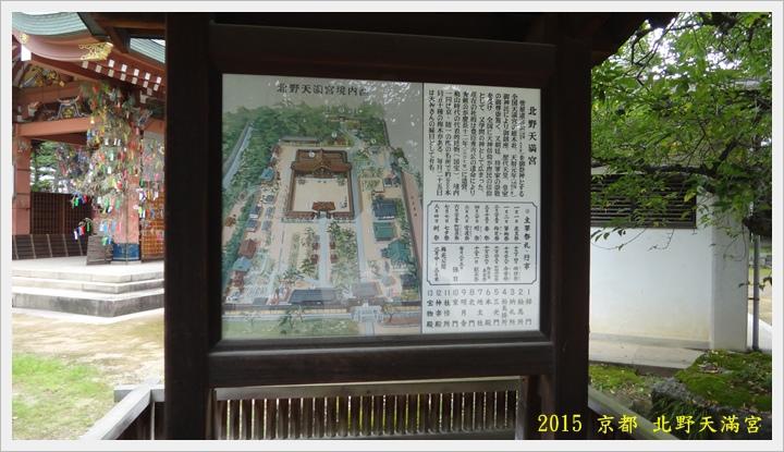 北野天滿宮008.JPG
