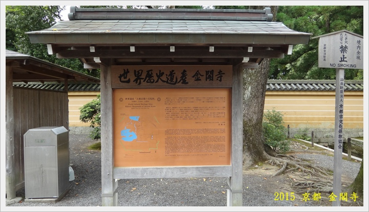 金閣寺006.JPG