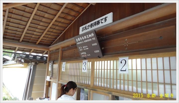 金閣寺010.JPG