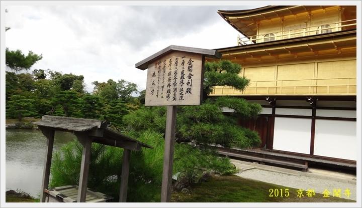 金閣寺020.JPG
