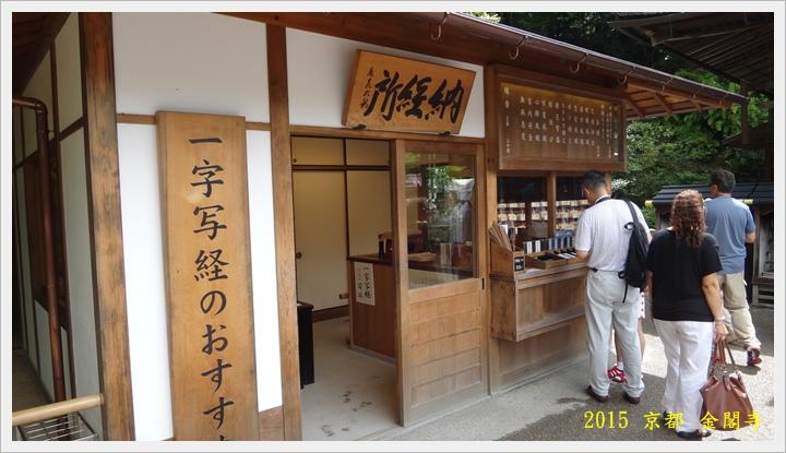 金閣寺032.JPG