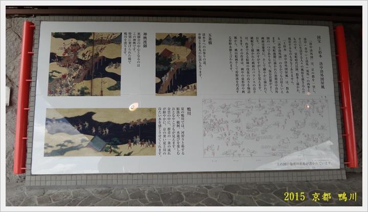 京都鴨川019.JPG